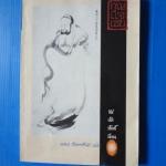 กุญแจเซน เขียนโดย ติช นัท ฮันห์ แปลโดย พจนา จันทรสันติ พิมพ์ครั้งที่ห้า ก.พ. 2532