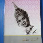 อนุสรณ์เนื่องในโอกาสสมเด็จพระเทพรัตนราชสุดาฯ สยามบรมราชกุมารี เสด็จพระราชดำเนินไปในการพระราชทานเพลิงศพ นางสัมพันธ์ พันธุ์มณี วันที่ 10 กันยายน 2552