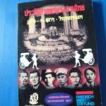 ประวัติศาสตร์แรงงานไทย กุลีจีน - 14 ตุลาฯ - วีรบุรุษกรรมกร พิมพ์ครั้งแรก พ.ศ. 2542