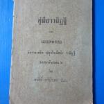 คู่มือวาสิฏฐี และแบบทดสอบ นิทราชาคริต ปลุกใจเสือป่า วาสิฏฐี ธรรมจริยาเล่ม 6 โดย สวัสดิ์ แก้วจินดา ( หน้าปกแหว่ง )