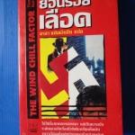 ย้อนรอยเลือด THE WIND CHILL FACTOR BY THOMAS HARRIS แปลโดย มาลา แย้มเอิบสิน พิมพ์ครั้งแรก มิ.ย.2535