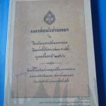แนวสอนวิชาจรรยา ในโรงเรียนนายร้อยทหารบก พิมพ์ครั้งที่หก พ.ศ. 2481 จัดพิมพ์ใหม่ปี 2559