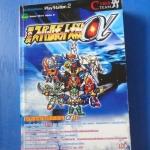 Super Robot Wars Alpha 2 เฉลยเกม PLAYSTATION 2 CYBER TEAM