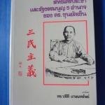 ลัทธิไตรประชาและรัฐธรรมนูญ 5 อำนาจ ของ ดร.ซุนยัตเซ็น แปลโดย ดร.ปรีดี เกษมทรัพย์ พิมพ์ครั้งทีหนึ่ง พ.ศ. 2530 ปกแข็งมีใบหุ้มปก