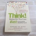 คิด! ทลายกรอบคิดเดิม เพิ่มพลังคิดสร้างสรรค์ (Think ! Before It's Too Late) Edward De Bono เขียน นุชนาฎ เนตรประเสริฐศรี แปล (จองแล้วค่ะ)