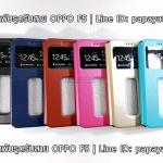 Flip Case รูดสไลด์รับสาย (OPPO F5)