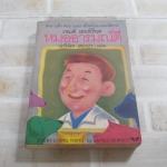 หมออารมณ์ดี (Every Living Thing) เจมส์ เฮอร์เรียต เขียน ปาริฉัตร เสมอแข แปล