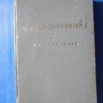 ประชุมประกาศรัชกาลที่ 4 พ.ศ. 2408 - 2411 พิมพ์ครั้งที่หนึ่ง พ.ศ. 2504 ปกแข็ง