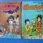 พล นิกร กิมหงวน ตอน สังหารเมีย หน้าปกมีรอยขาด , ชุด วัยหนุ่ม ตอน เกี้ยวแม่หม้าย ขายรวม 2 เล่ม