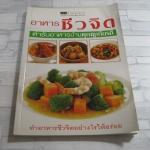 อาหารชีวจิต ตำรับอาหารบ้านคุณชูเกียรติ พิมพ์ครั้งที่ 2