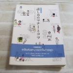 หนังสือภาพเคล็ดลับและมารยาทในการพูด มินาโกะ ซูงิยามะ เรียบเรียง มิกิ อิโต ภาพ ทัศนีย์ เมธาพิสิฐ แปล