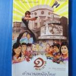 1 พระกาฬ ตำนานหนังไทย โดย บัญชา พรหมอักษร พิมพ์ครั้งที่หนึ่ง ก.ย. 2547