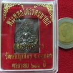สินค้าหมดค่ะ เหรียญ4เหลี่ยมเล็ก พระพุทธไตรรัตนนายก(หลวงพ่อโต) วัดพนัญเชิง ครบรอบ 688 ปี พร้อมกล่องค่ะ
