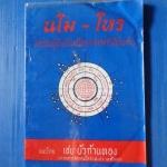 นโม - โหร สำหรับผู้เริ่มเรียนดหราศาสตร์เบื้องต้น จำนวน 5 เล่ม โดย เชย บัวก้านทอง