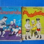 พล นิกร กิมหงวน ชุดวัยหนุ่ม ตอน นักมวยจำเป็น , ตอน ปราบแชมเปี้ยนโลก ขายราม 2 เล่ม ผดุงศึกษา
