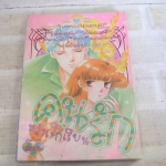 คนรักหลังเลิกเรียน เล่มเดียวจบ Hamaguchi Natsuko เขียน