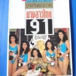 นางสาวไทย 91 จิระประภา เศวตนันทน์