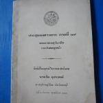 ประชุมพงศาวดาร ภาคที่ 74 จดหมายเหตุวันวลิต ( ฉบับสมบูรณ์ ) พิมพ์เป็นอนุสรณ์ในงานพระราชทานเพลิงศพ นางเจิม ลุประสงค์ วันที่ 2 ธันวาคม พ.ศ. 2516