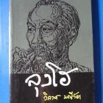 ลุงโฮ โดย วิลาศ มณีวัต สนพ.ดอกหญ้า พิมพ์ครั้งที่สอง พ.ศ. 2544