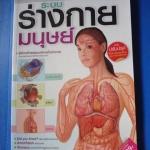 ระบบร่างกายมนุษย์ โดย ผศ. ดร.อรกัญญ์ ภูมิโคกรักษ์