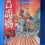 กระบี่ล้างแค้น จำนวน 3 เล่มจบ เขียนโดย อ้อเล้งเซ็ง แปลโดย ว. ณ เมืองลุง ประพันธ์สาส์น พิมพ์ครั้งที่สอง ส.ค. 2542