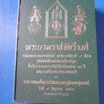 พระบรมราชจักรีวงศ์ ประมวลพระบรมฉายาลักษณ์ และพระราชประวัติ 9 รัชกาล จัดพิมพ์เพื่อเฉลิมพระเกียรติคุณเนื่องในงาระงานพระราชพิธีรัชดาภิเษกครบ 25 ปี ของ พระบาทสมเด็จพระปรมินทรมหาภูมิพลอุลยเดช วันที่ 9 มิถุนายน 2514 ปกแข็ง
