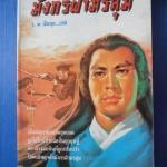 มังกรฝ่ามรสุม จำนวน 2 เล่ม จูกัวแซฮุ่น เขียน แปลโดย ว. ณ เมืองลุง