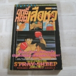 ฤทธิ์หมัดเสือหิว ภาค 1 เล่มเดียวจบ Takahachi Rumiko เขียน