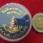 เหรียญหลวงพ่อแช่ม ที่ระลึกครบรอบ๑๐๐ปี ลงยาสีน้ำเงิน วัดฉลอง จังหวัดภูเก็ต พร้อมกล่องเดิมค่ะ