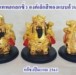 เทพฮกลกซิ่ว องค์เล็กสีทองแบบอ้วน แก้ชงปีมะแม ชง25% ปี2561 ช่วยเสริมดวงท่านให้ดีขึ้นค่ะ