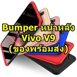 Bumper Case 2 in 1 (Vivo V9)