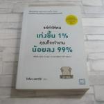 แค่ทำให้คนเก่งขึ้น 1% คุณก็จะทำงานน้อยลง 99% โคโนะ เอตาโร่ เขียน โยซุเกะ แปล (จองแล้วค่ะ)