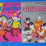 พล นิกร กิมหงวน ตอน มังกรเขียว , ชุดวัยหนุ่ม ตอน จอมตะกละ ขายรวม 2 เล่ม