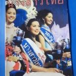 อัลบั้ลนางสาวไทย ยอดพธูปี 2543 ปนัดดา วงศ์ผู้ดี