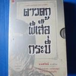 ดาวตกผีเสื้อกระบี่ จำนวน 2 เล่ม แปลโดย น.นพรัตน์ ( มีกล่องใส่หนังสือ ) พิมพ์ครั้งรก ต.ค. 2533
