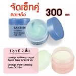 เซ็ทคู่ ขนาดทดลอง ลาเนจ Laneige Multiberry Yogurt Repair Pack 20 มล. +Laneige Water Sleeping Pack EX 20ml