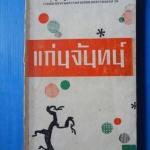 แก่นจันทน์ พิมพ์ปี 2511