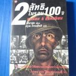 2 ลัทธิในรอบ 100 ปี ทุนนิยม & สังคมนิยม เขียนโดย เซียวฟุง แปลโดย อรุณ โรจนสันติ