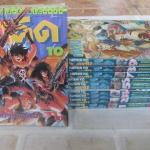 กัปตันคิด ครบชุด 10 เล่มจบ Hiroshi Uno เขียน