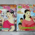 ฉันนี่แหละ Hello จัง ครบชุด 2 เล่มจบ Makoto Kobayashi เขียน