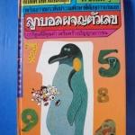 คณิตศาสตร์แสนสนุก เล่ม 1 - เล่ม 4 ปกแข็ง