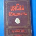 เลนินชีวิตและงาน แปลโดย ธนู อภิวัฒน์ พิมพ์ครั้งที่สอง