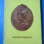 พระประวัติ พระคติพจน์ และเอกสารเกี่ยวกับงานมหาสมณานุสรณ์ พิมพ์ในงานมหาสมณานุสรณ์ครบ 50 ปี แด่วันสิ้นพระชนม์ แห่ง สมเด็จพระมหาสมณเจ้า กรมพระยาวชิรญาณวโรรส วันที่ 1 -7 สิงหาคม พ.ศ. 2514