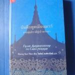 บันทึกทูตเมียนมาร์ จากกลุ่มอิรวดีสู้เจ้าพระยา From Ayeyarwaddy to Chao Phraya by Maung Swe Thet แปลโดย ไพรัตน์ พงศ์พาณิชย์ พิมพ์ครั้งแรก มี.ค. 2558