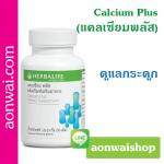 Calcium Plus (แคลเซียมพลัส)