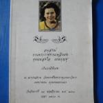 อนุสรณ์งานพระราชทานเพลิงศพ คุณแม่สุดใจ แย้มบุญชู วันที่ 18 มิถุนายน พ.ศ. 2540 ในเล่มมีตำรับอาหารมังสวิรัติ ของ พระยาภะรตราชสุพิช