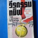วีรกรรมทมิฬ THE LANTERN NETWORK เขียนโดย เทด อัดเบอรี่ แปลโดย ศักดิ์ บวร