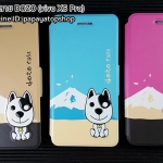 Flip Case ลายสุนัข DOZO (vivo X5 Pro)