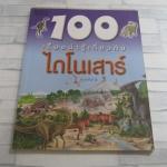 100 เรื่องน่ารู้เกี่ยวกับไดโนเสาร์ พิมพ์ครั้งที่ 3 สตีฟ พาร์คเกอร์ เขียน ชวธีร์ รัตนดิลก ณ ภูเก็ต แปล