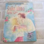 รักติดไฟแดง เล่มเดียวจบ มาริ ฟูจิมูระ เขียน